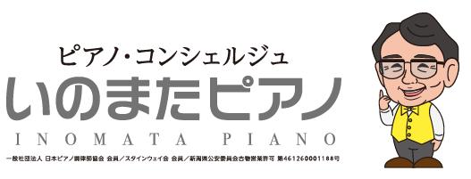 ピアノコンシェルジュ いのまたピアノ